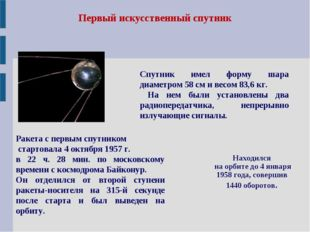 Первый искусственный спутник Ракета с первым спутником стартовала 4 октября 1