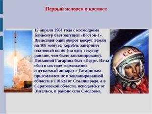 Первый человек в космосе 12 апреля 1961 года с космодрома Байконур был запуще