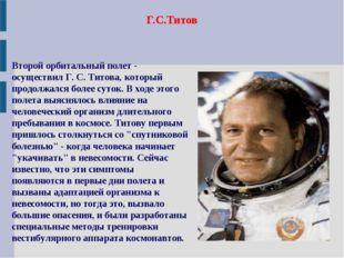 Г.С.Титов Второй орбитальный полет - осуществил Г. С. Титова, который продолж