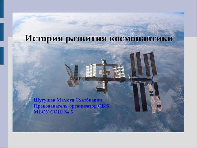 История развития космонавтики   Шугушев Махмуд Схатбиевич Препода...
