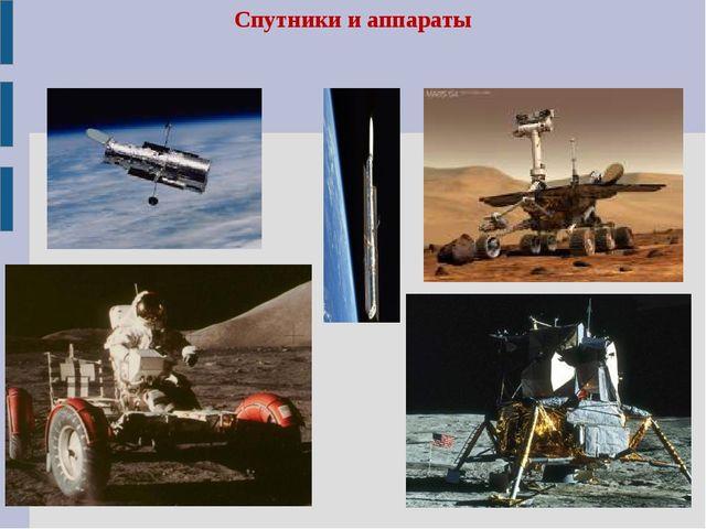 Спутники и аппараты