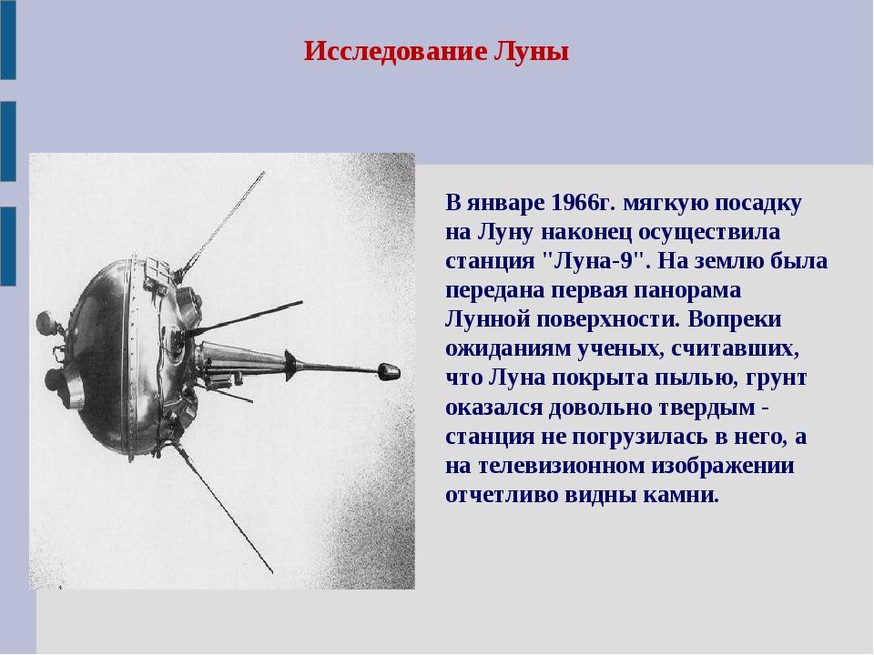 Исследование Луны В январе 1966г. мягкую посадку на Луну наконец осуществила...