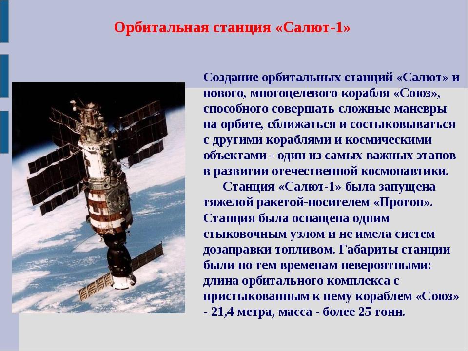 Орбитальная станция «Салют-1» Создание орбитальных станций «Салют» и нового,...