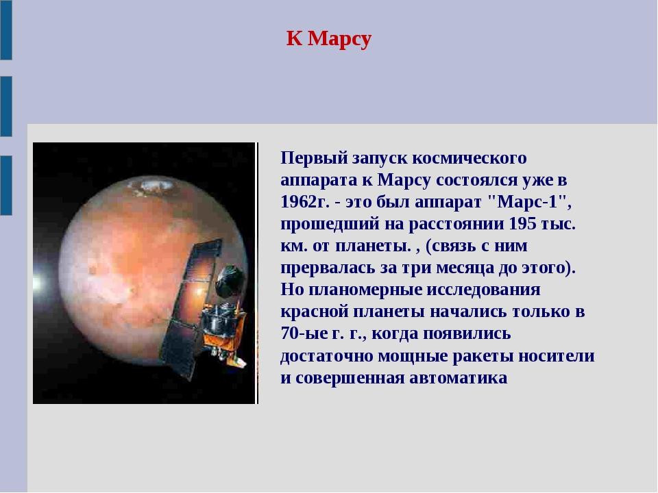 К Марсу Первый запуск космического аппарата к Марсу состоялся уже в 1962г. -...