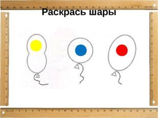 Раскрась шары