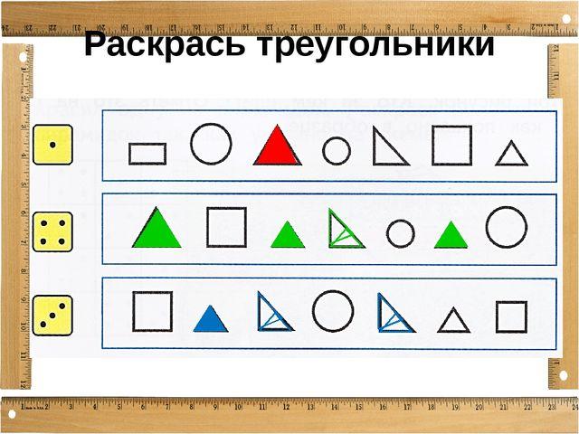 Раскрась треугольники