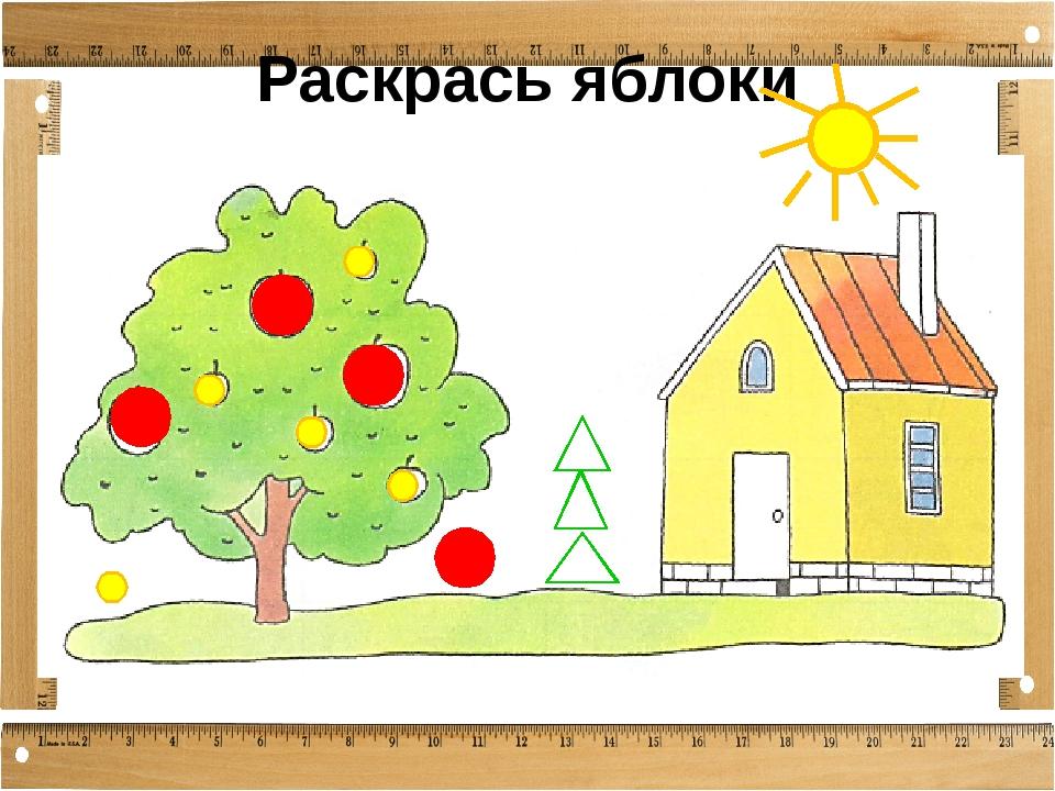 Раскрась яблоки