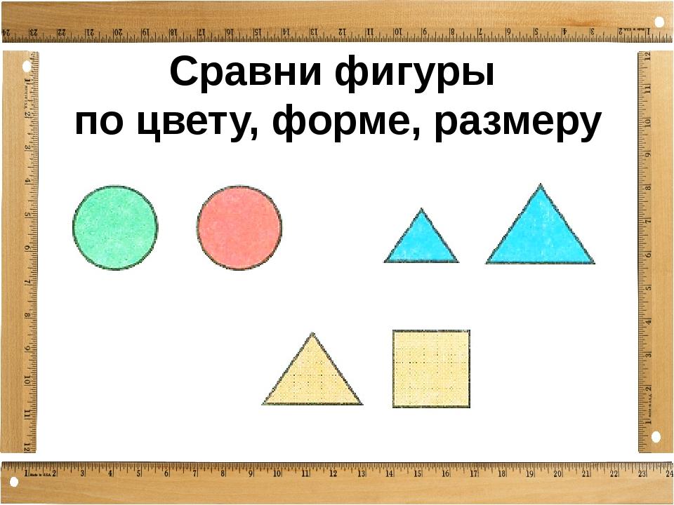 Сравни фигуры по цвету, форме, размеру