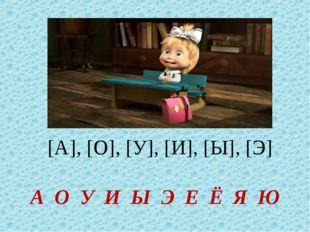 [А], [О], [У], [И], [Ы], [Э] А О У И Ы Э Е Ё Я Ю