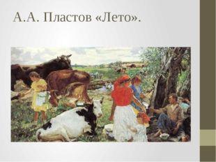 А.А. Пластов «Лето».