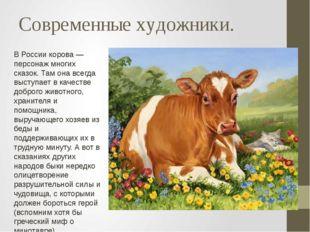 Современные художники. В России корова — персонаж многих сказок. Там она всег