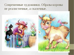 Современные художники. Образы коровы не реалистичные, а сказочные.