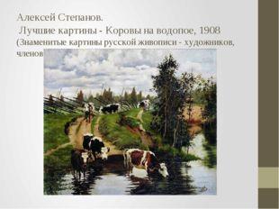 Алексей Степанов. Лучшие картины - Коровы на водопое, 1908 (Знаменитые картин