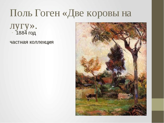 Поль Гоген «Две коровы на лугу». 1884 год частная коллекция