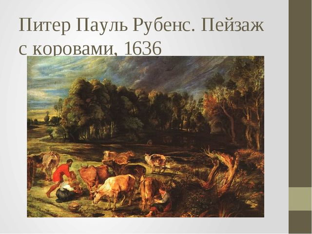 Питер Пауль Рубенс. Пейзаж с коровами, 1636