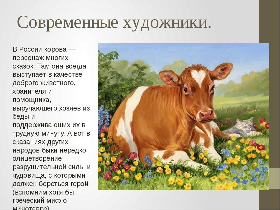 Современные художники. В России корова — персонаж многих сказок. Там она всег...