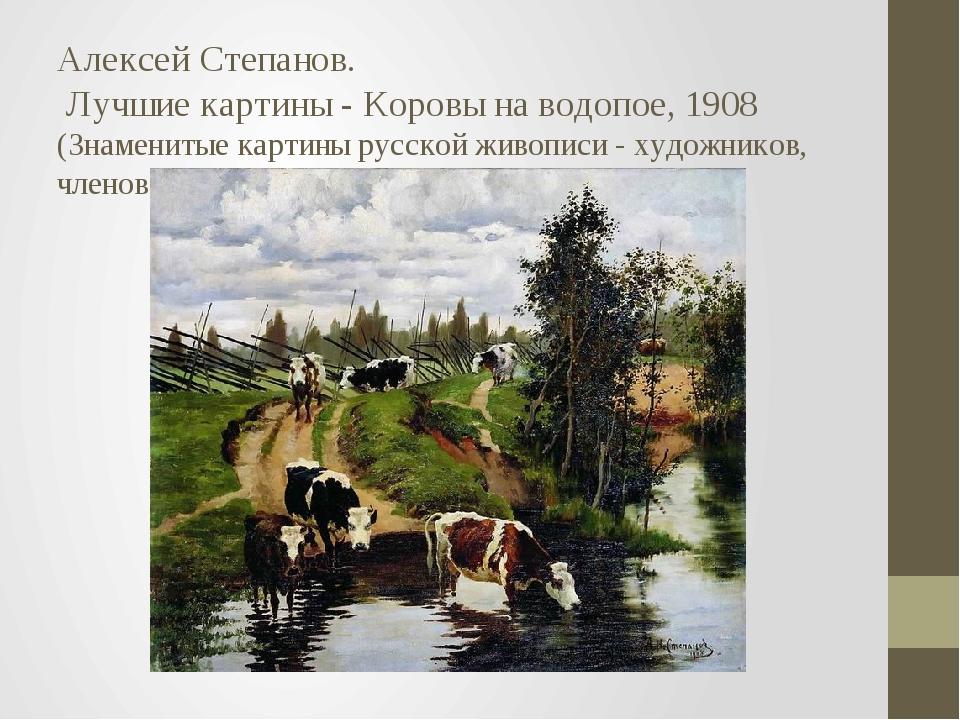 Алексей Степанов. Лучшие картины - Коровы на водопое, 1908 (Знаменитые картин...