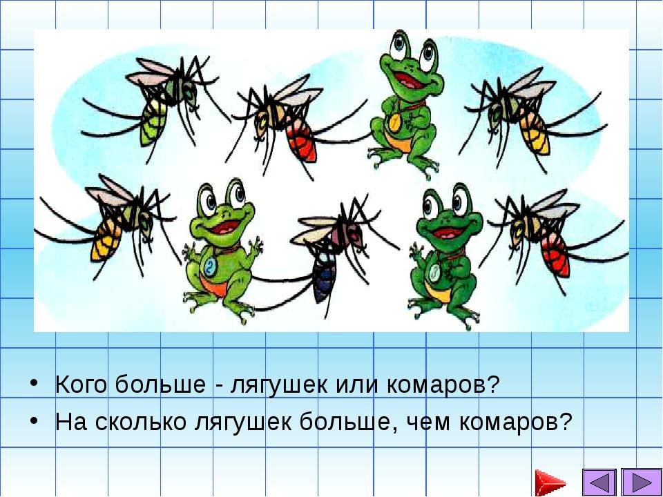 Кого больше - лягушек или комаров? На сколько лягушек больше, чем комаров?...