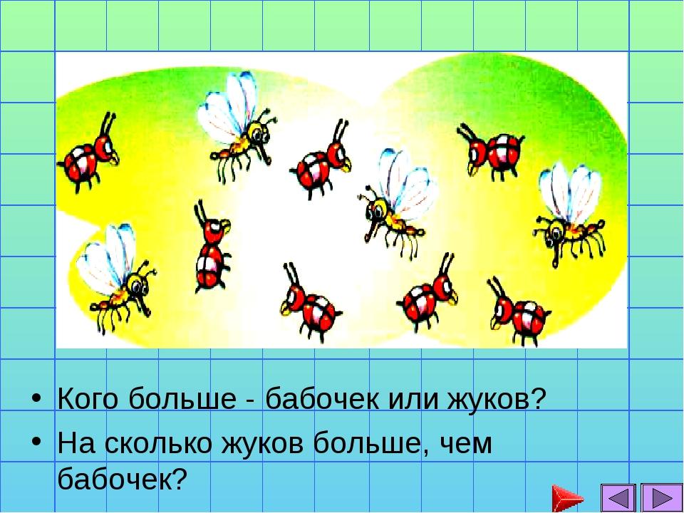 Кого больше - бабочек или жуков? На сколько жуков больше, чем бабочек?...