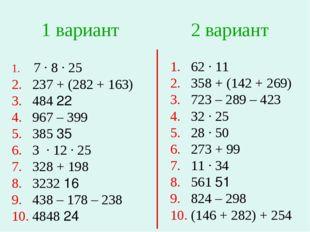 1. 7 ∙ 8 ∙ 25 2. 237 + (282 + 163) 3. 484 ׃ 22 4. 967 – 399 5. 385 ׃ 35 6. 3