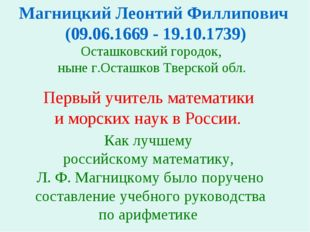 МагницкийЛеонтийФиллипович (09.06.1669-19.10.1739) Осташковский городок,