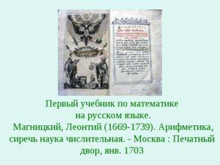 Первый учебник по математике на русском языке. Магницкий, Леонтий (1669-1739)