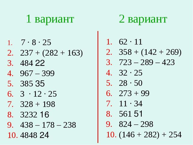 1. 7 ∙ 8 ∙ 25 2. 237 + (282 + 163) 3. 484 ׃ 22 4. 967 – 399 5. 385 ׃ 35 6. 3...
