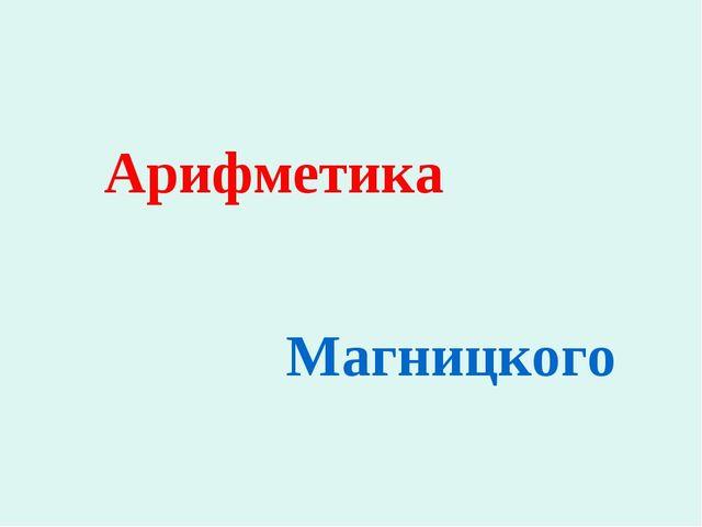 Арифметика Магницкого