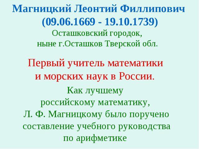 МагницкийЛеонтийФиллипович (09.06.1669-19.10.1739) Осташковский городок,...