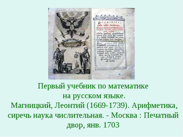 Первый учебник по математике на русском языке. Магницкий, Леонтий (1669-1739)...