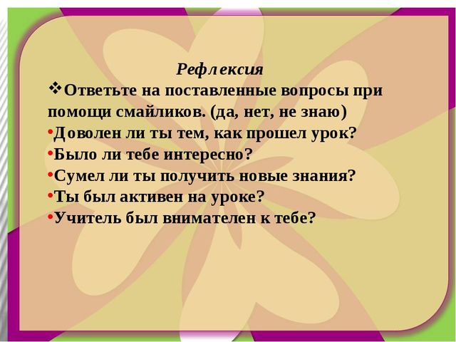 Рефлексия Ответьте на поставленные вопросы при помощи смайликов. (да, нет, не...