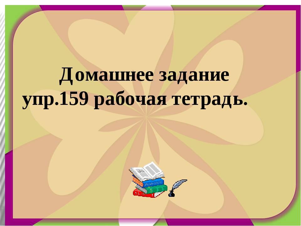 Домашнее задание упр.159 рабочая тетрадь.