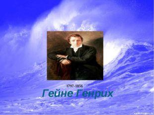 Биография Гейне Генриха  Гейне Генрих (1797-1856) - знаменитый немецкий поэт