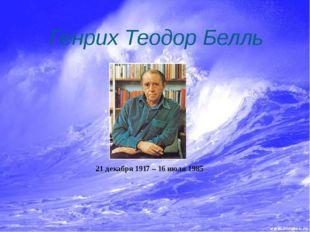 Биография Генриха Белля Генрих Бёлль родился 21 декабря 1917г. в Кёльне, в