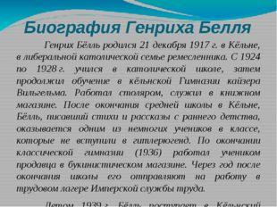 В 1950 Бёлль стал членом «Группы 47». В 1952 в программной статье «Признани