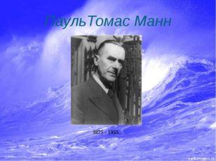 Биография Томаса Манна Пауль Томас Манн, самый знаменитый представитель сво