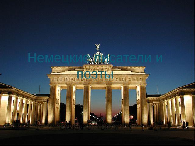 Немецкие писатели и поэты