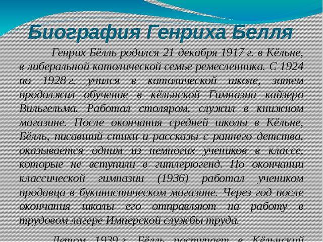 В 1950 Бёлль стал членом «Группы 47». В 1952 в программной статье «Признани...