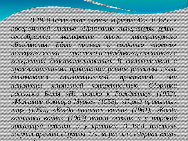 В 1967 Бёлль получает престижную немецкую премию Георга Бюхнера. В 1971г....