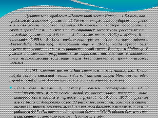 А. Солженицына и Льва Копелева, изгнанных из СССР. В предшествующий период Б...