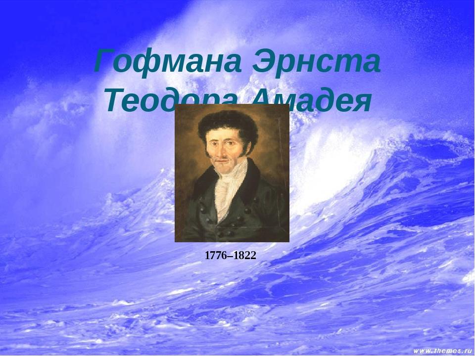 Биография Гофмана Эрнста Теодора Амадея Гофман Эрнст Теодор Амадей (Hoffman...