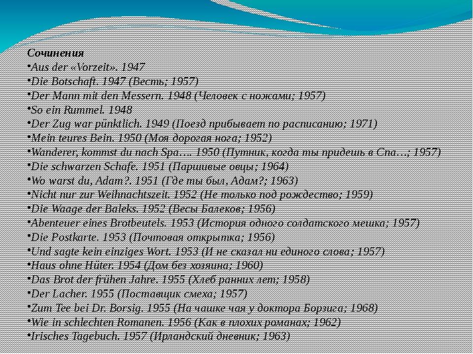 Die Spurlosen. 1957 (Неуловимые; 1968) Doktor Murkes gesammeltes Schweigen. 1...