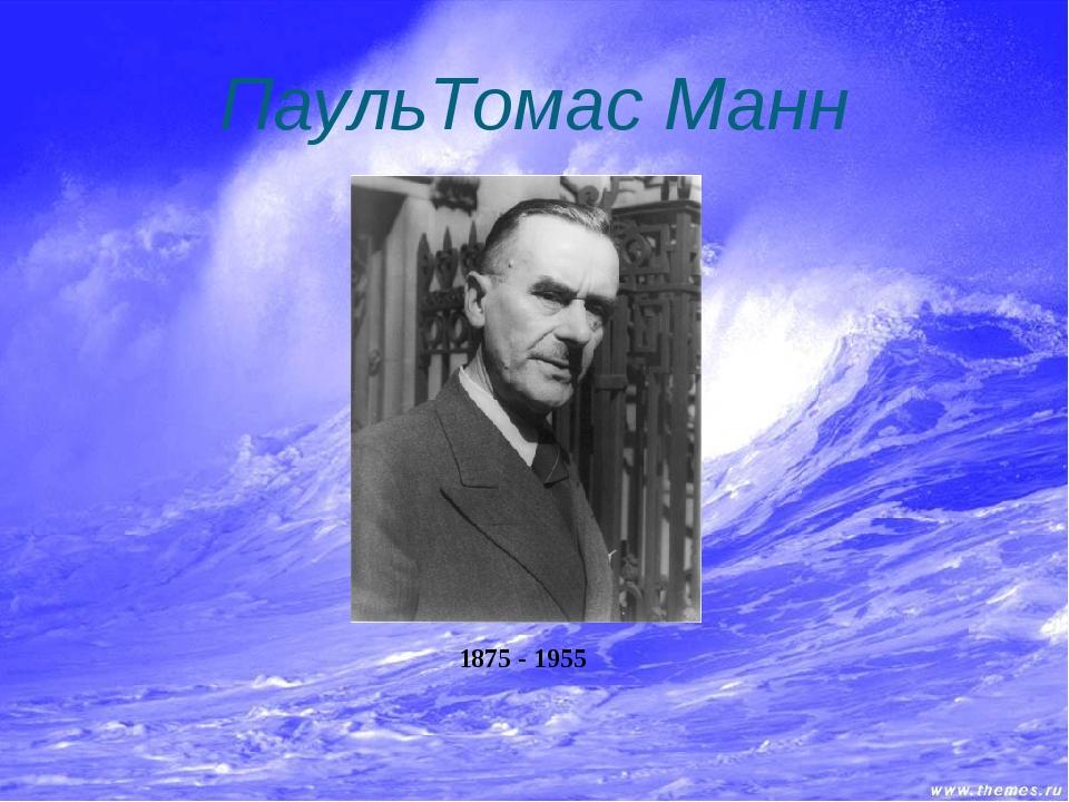 Биография Томаса Манна Пауль Томас Манн, самый знаменитый представитель сво...