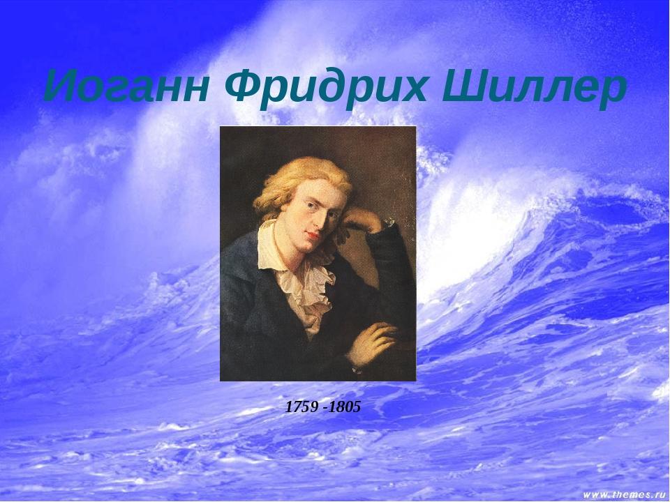 Биография Шиллер Ф. Фридрих Шиллер родился 29 октября 1759 года в маленьком...