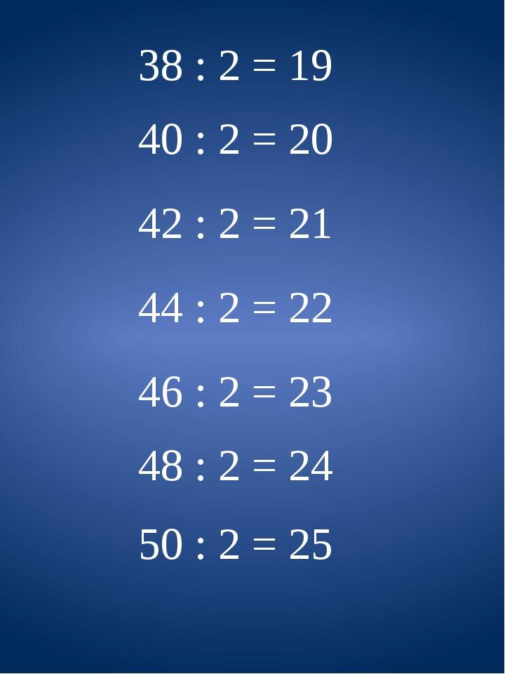 38 : 2 = 19 40 : 2 = 20 42 : 2 = 21 44 : 2 = 22 46 : 2 = 23 48 : 2 = 24 50 :...