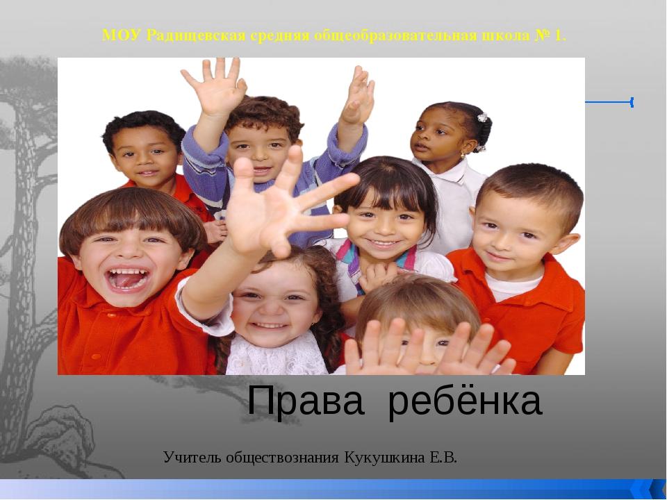 МОУ Радищевская средняя общеобразовательная школа № 1. Права ребёнка Учитель...