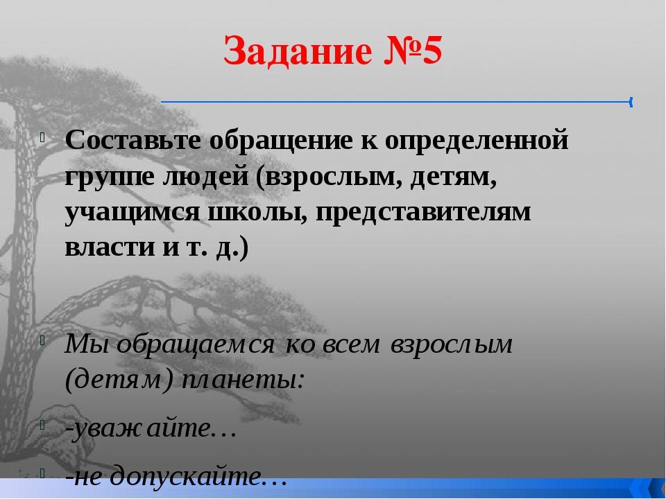 Задание №5 Составьте обращение к определенной группе людей (взрослым, детям,...