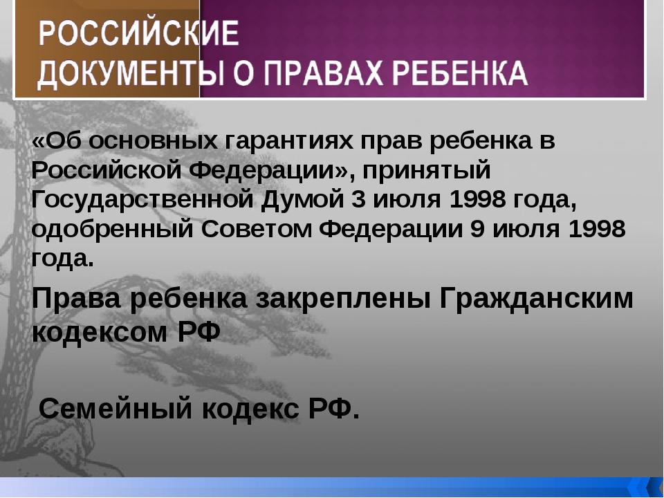 «Об основных гарантиях прав ребенка в Российской Федерации», принятый Государ...
