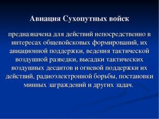 Авиация Сухопутных войск предназначена для действий непосредственно в интерес