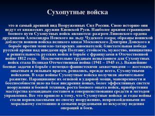 Сухопутные войска это и самый древний вид Вооруженных Сил России. Свою истори